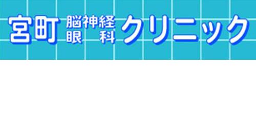 宮町脳神経・眼科クリニックロゴ