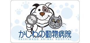 かしわの動物病院ロゴ