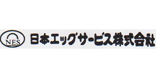 日本エッグサービス株式会社ロゴ