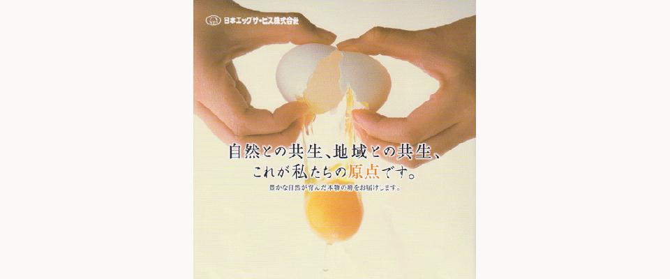 日本エッグサービス株式会社