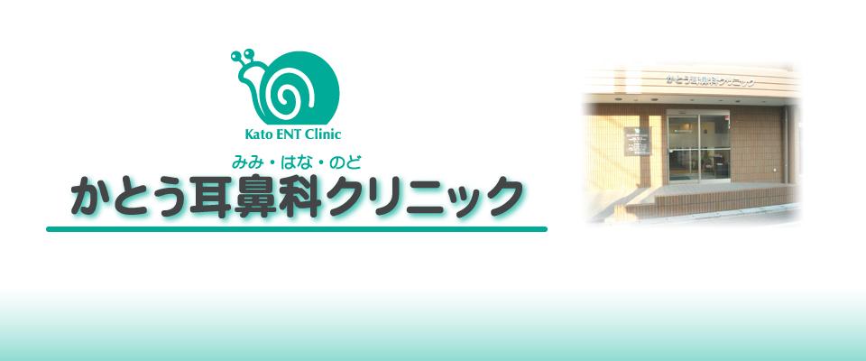 八王子市大和田町のかとう耳鼻科クリニック