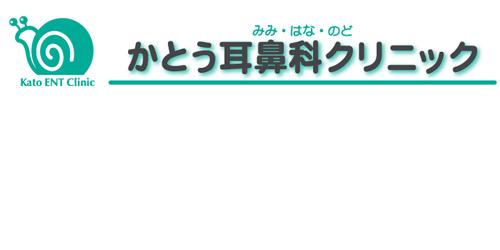 かとう耳鼻科クリニックロゴ