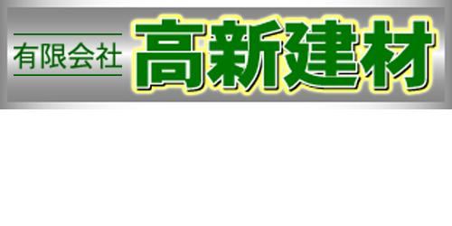 有限会社髙新建材ロゴ