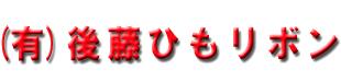 有限会社後藤ひもリボンロゴ