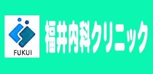 福井内科クリニックロゴ