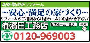 有限会社濱田工務店ロゴ