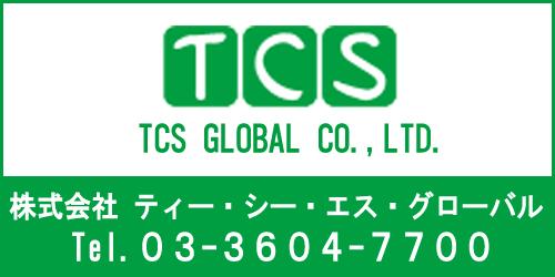 株式会社ティー・シー・エス・グローバルロゴ