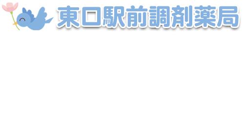 東口駅前調剤薬局ロゴ
