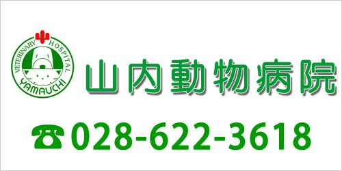 山内動物病院ロゴ