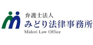 みどり法律事務所ロゴ