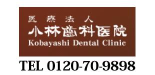 医療法人小林歯科医院ロゴ