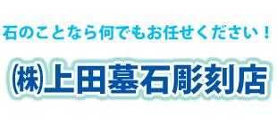 株式会社上田墓石彫刻店ロゴ