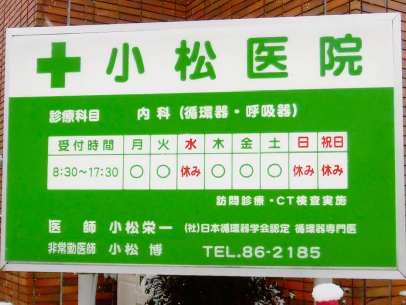 寒河江市の小松医院です