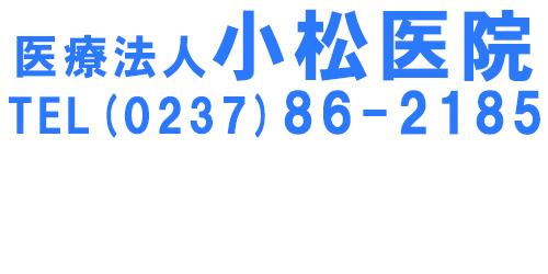 医療法人小松医院ロゴ