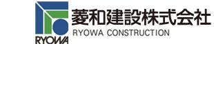 菱和建設株式会社ロゴ