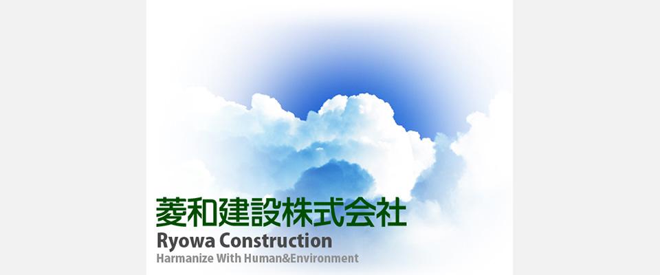 岩手県 建設業 リフォームは菱和建設におまかせ下さ