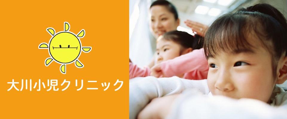 横浜市港北区・綱島駅の小児科 大川小児クリニック