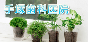 手塚歯科医院ロゴ