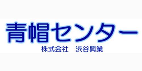 青帽センターロゴ