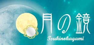 月の鏡ロゴ
