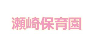 瀬崎保育園ロゴ