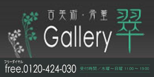 ギャラリー翠ロゴ