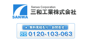 三和工業株式会社ロゴ
