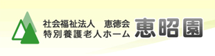 特別養護老人ホーム恵昭園ロゴ