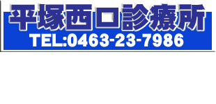 平塚西口診療所ロゴ