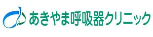 あきやま呼吸器クリニックロゴ