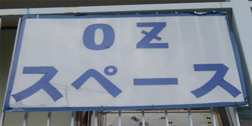 OZスペースロゴ