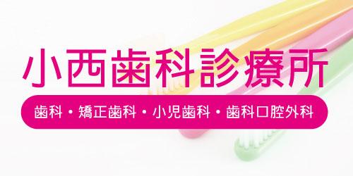 小西歯科診療所ロゴ