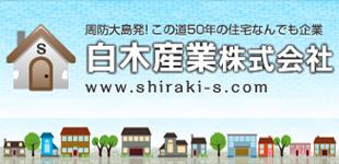 白木産業株式会社ロゴ