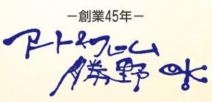 アート&フレーム勝野ロゴ