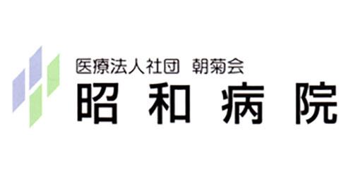 昭和病院ロゴ