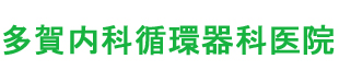 多賀内科循環器科医院ロゴ