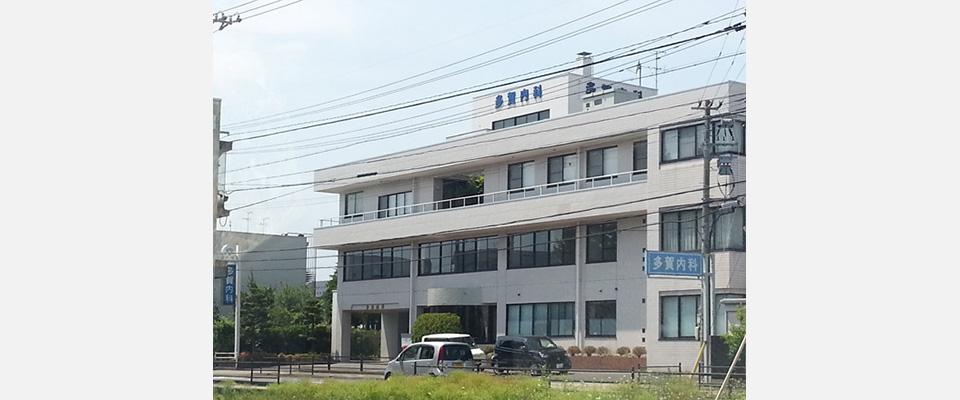 多賀内科循環器科医院/福井県福井市