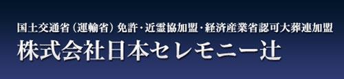 株式会社日本セレモニー辻岸和田営業所ロゴ