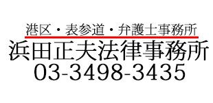 浜田正夫法律事務所ロゴ