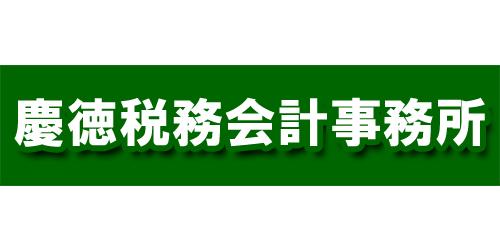慶徳税務会計事務所ロゴ