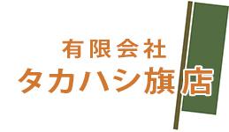 有限会社タカハシ旗店ロゴ