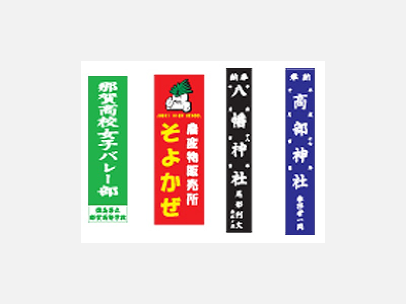 ■のぼり   神社幟・幕
