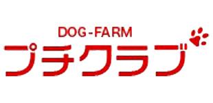 ドッグファームプチクラブロゴ