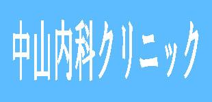 中山内科クリニックロゴ