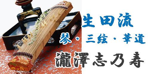 瀧澤志乃寿・琴・三絃・華道教室ロゴ