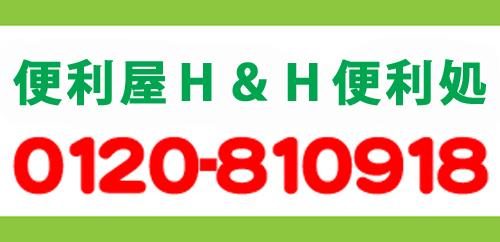 便利屋H&H便利処ロゴ