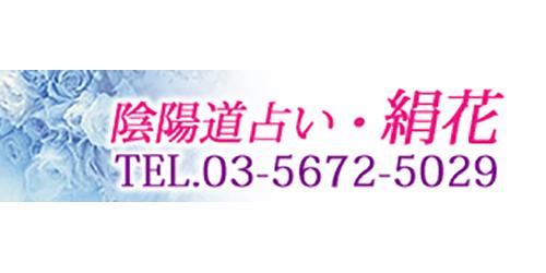 陰陽道占い・絹花ロゴ