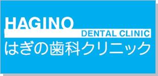 はぎの歯科クリニックロゴ