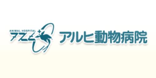 アルヒ動物病院ロゴ