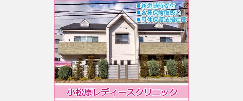 横須賀市上町の産婦人科、婦人科